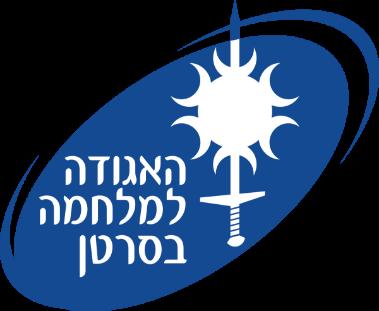 לוגו האגודה למלחמה בסרטן